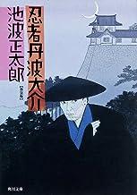 表紙: 忍者丹波大介 (角川文庫) | 池波 正太郎