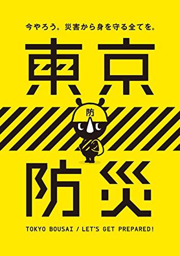 東京防災の詳細を見る