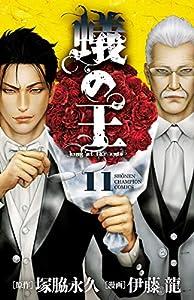 蟻の王 11 (少年チャンピオン・コミックス)