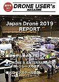 drone users magazine vol1: drone no sougoushi (Japanese Edition)