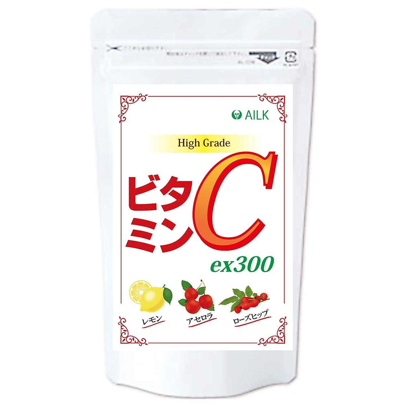宙返り汚いトレーニング高品質ビタミンc AILK 高濃度おいしい天然ビタミンc 約2か月分アスコルビン酸不使用 アセロラ ローズヒップ レモン VCサプリメント タブレット 110粒 1か月分
