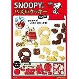 SNOOPYのパズルクッキーBOOK (レタスクラブムック)
