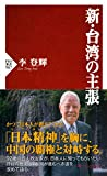 新・台湾の主張 (PHP新書)