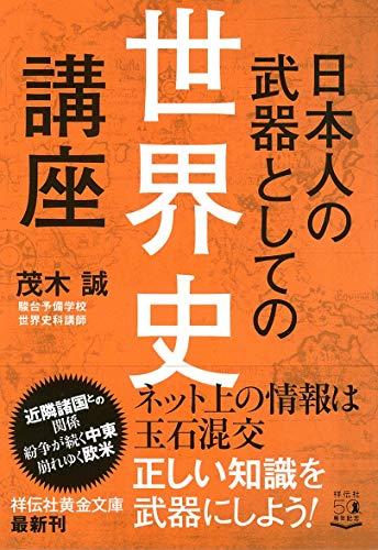 日本人の武器としての世界史講座 (祥伝社黄金文庫)
