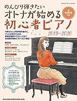 のんびり弾きたい オトナが始める初心者ピアノ 2019-2020 (シンコー・ミュージックMOOK)