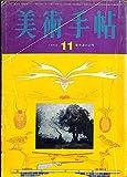 美術手帖 1965年 11月号 横尾忠則 菅井汲 三岸節子 木喰の微笑