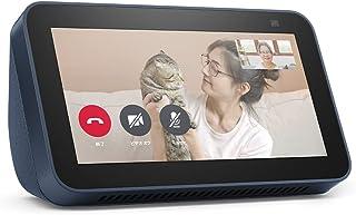 【新型】Echo Show 5 (エコーショー5) 第2世代 - スマートディスプレイ with Alexa、2メガピクセルカメラ付き、ディープシーブルー