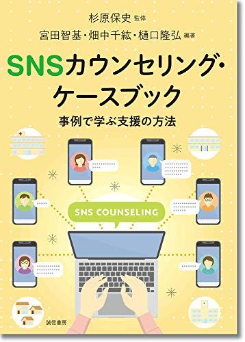 SNSカウンセリング・ケースブック:事例で学ぶ支援の方法の詳細を見る