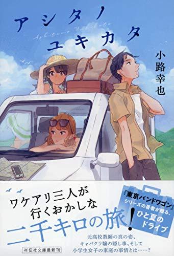 アシタノユキカタ (祥伝社文庫)