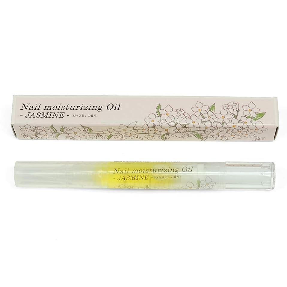 王朝荒野表向きease Nail moisturizing Oil ネイルオイルペン(ジャスミンの香り) 2ml