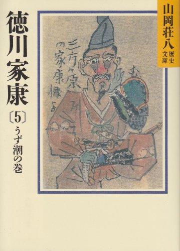 徳川家康(5) うず潮の巻 (山岡荘八歴史文庫)