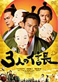 3人の信長 DVD通常版[DVD]