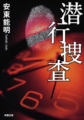 潜行捜査 (双葉文庫)