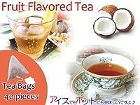 【本格】紅茶 ほんのり香るココナッツ・フルーツ・フレーバード・ティーバッグ 40個