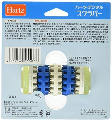 Hartz(ハーツ)『スクラバー』