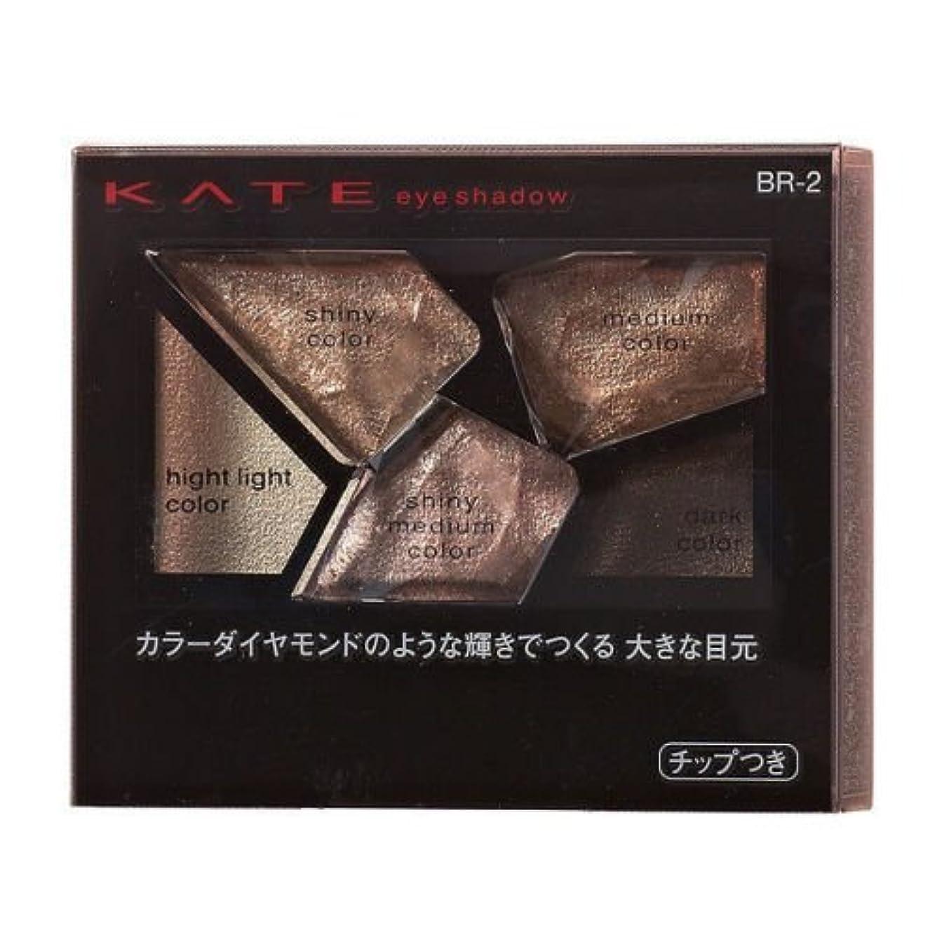 コモランマパキスタン人手段【カネボウ】ケイト カラーシャスダイヤモンド #BR-2 2.8g