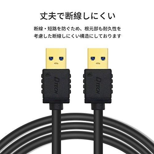 『DTECH USB 3.0 ケーブル 0.25m タイプA-タイプA オス-オス 金メッキコネクタ搭載 ブラック』の1枚目の画像