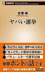 ヤバい選挙(新潮新書)