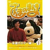 さんまのまんま ~永遠のスター編~ VOL.1[DVD]