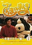 さんまのまんま〜永遠のスター編〜 VOL.1[YRBN-90118][DVD]