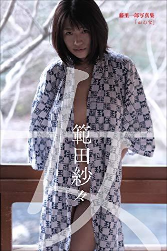 藤里一郎写真集「おんな」 範田紗々 週刊ポストデジタル写真集