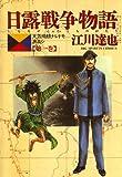 日露戦争物語(1) (ビッグコミックス)