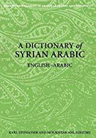 A Dictionary of Syrian Arabic: English-Arabic (Georgetown Classics in Arabic Language and Linguistics)