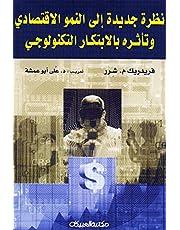 كتاب نظرة جديدة إلى النمو الاقتصادي وتأثره بالابتكار التكنولوجي للمؤلف فريدريك م. شرر - 6000710