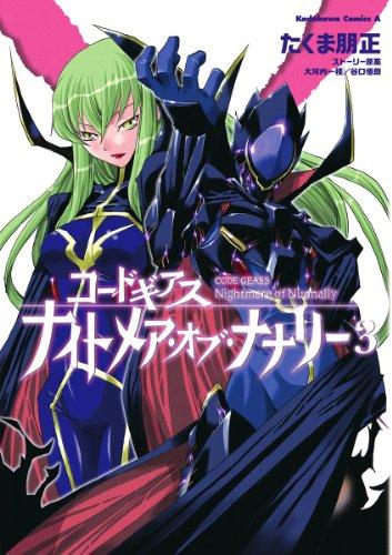 コードギアス ナイトメア・オブ・ナナリー(3) (角川コミックス・エース)