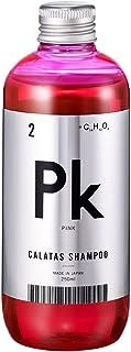 CALATAS シャンプー Pk(ピンク) カラタスシャンプー 250ml