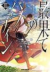 最果てのパラディンIII (ガルドコミックス)