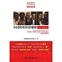 Economic Observations form Chinas Think Tanks Perspective Vol.1. 2013(Chinese Edition)