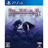 最悪なる災厄人間に捧ぐ - PS4