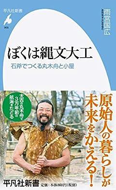 ぼくは縄文大工: 石斧でつくる丸木舟と小屋 (955) (平凡社新書 955)