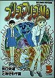 プリーズ・フリーズ・Me 3 (ビッグコミックス)