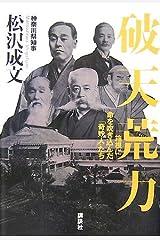 破天荒力──箱根に命を吹き込んだ「奇妙人」たち 単行本