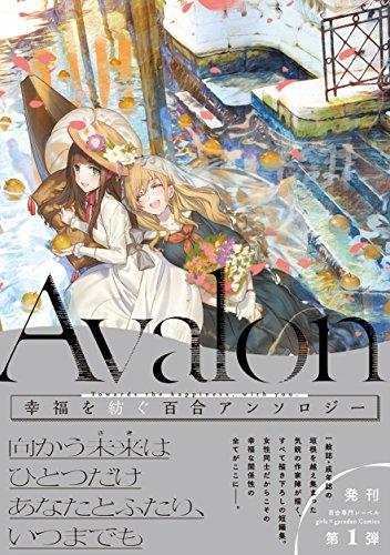 Avalon (girls×garden comics)の詳細を見る