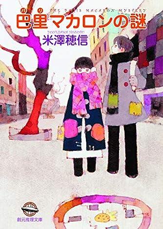 巴里マカロンの謎 (創元推理文庫)