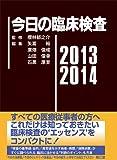 今日の臨床検査2013-2014