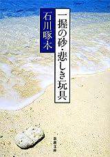 一握の砂・悲しき玩具―石川啄木歌集 (新潮文庫)