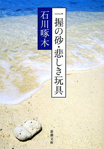 一握の砂・悲しき玩具―石川啄木歌集 (新潮文庫)の詳細を見る