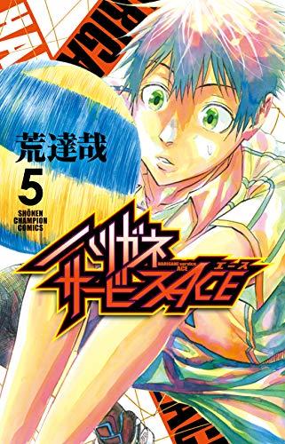 ハリガネサービスACE(5) (少年チャンピオン・コミックス)