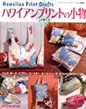 ハワイアンプリントの小物 (レディブティックシリーズ no. 2684)