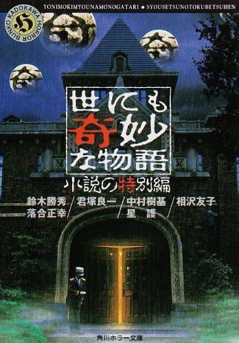世にも奇妙な物語―小説の特別編 (角川ホラー文庫)
