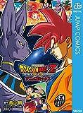 ドラゴンボールZ アニメコミックス 神と神 (ジャンプコミックスDIGITAL)
