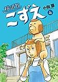 横須賀こずえ(4) (ビッグコミックス)