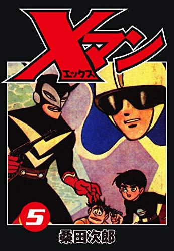 Xマン5(復刻版) Xマン