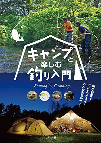 キャンプと楽しむ釣り入門