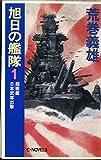 旭日の艦隊〈1〉超戦艦日本武尊出撃 (C・NOVELS)