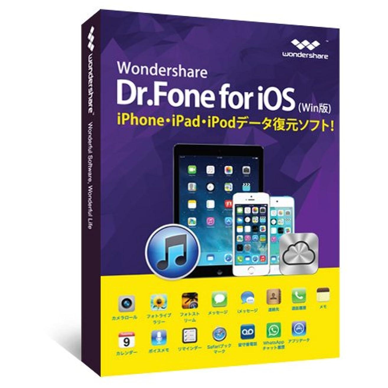 実際のカカドゥ光Wondershare Dr.Fone for iOS(Win版)永久ライセンス iPhone iPad iPod Touch データ復元ソフトiphone 連絡先 写真復元 データ復元 復旧|ワンダーシェアー